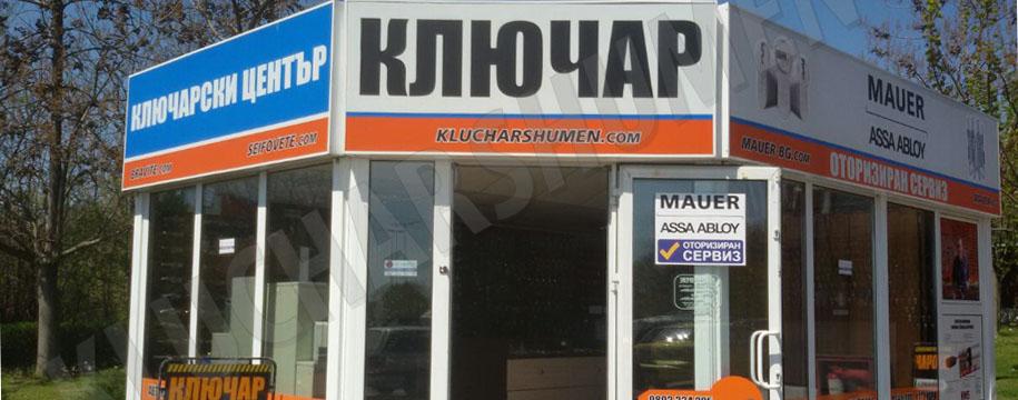Kluchar_Shumen_51